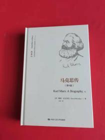 马克思传(第4版)(马克思主义研究译丛·典藏版)全新未拆封