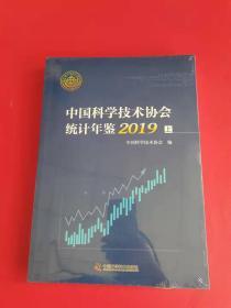 中国科学技术协会统计年鉴2019(上下)全新未拆封