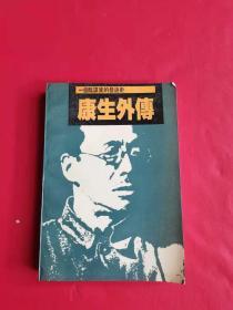 康生外传:一个阴谋家的发迹史