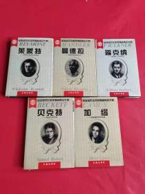 全球诺贝尔奖获得者传记大系:莱蒙特、曼德拉、福克纳、贝克特、加缪(5本合售)