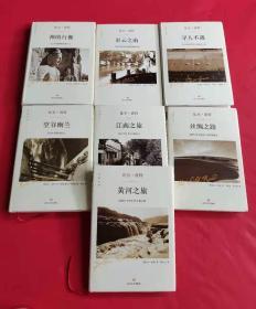 寻路中国,比尔·波特作品集7册:黄河之旅、丝绸之路、寻人不遇、彩云之南、江南之旅、禅的行囊、空谷幽兰(7本合售)