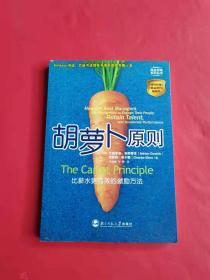 胡萝卜原则:比薪水更有效的激励方法