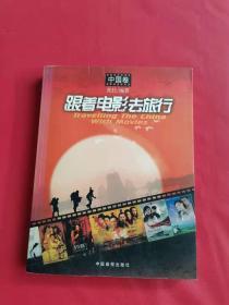 跟着电影去旅行:中国卷