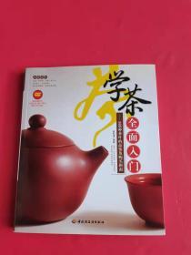 大茶系列·学茶全面入门:105种茶叶的品鉴及购买指南(附光盘一张)