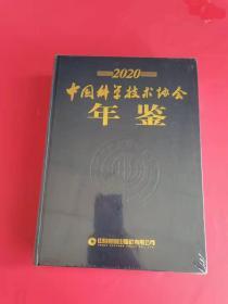 2020中国科学技术协会年鉴