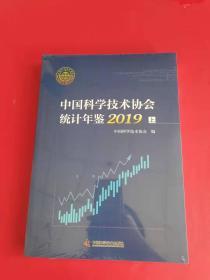 中国科学技术协会统计年鉴2019(上下)封膜略开