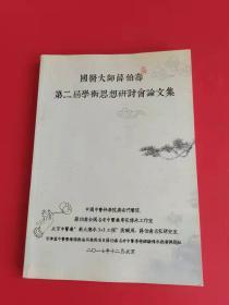 国医大师薛伯寿 第二届学术思想研讨会论文集