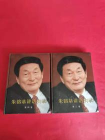 朱镕基讲话实录-第三卷