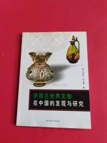 伊斯兰世界文物在中国的发现与研究