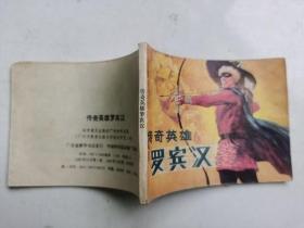老版连环画--传奇英雄罗宾汉(绘画版,少见)