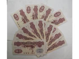 三版人民币;1元;一元;壹圆(五星水印12枚直板币和售,8连号+4单张)