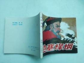 老版连环画--边塞烽烟(全新库存,罕见书,印量非常稀少,仅仅印了3200册,发烧友必藏书,机会难得,价格不高,十分超值)