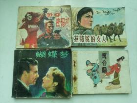 老版连环画--争夺密码机、蝴蝶梦、拉骆驼的女人、魔合罗(4本和售)