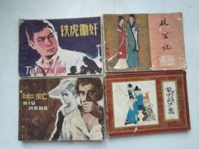 老版连环画--铁虎锄奸、破窑记、牛虻、乱判葫芦案(4本和售)