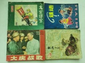 老版连环画--龙宫得宝、大庆战歌、献忠入川、谜语(4本和售)