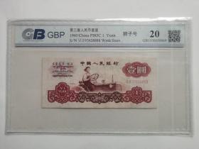 三版人民币;1元、一元、壹圆(评级币。狮子发财号8888,发发发发);稀缺品种