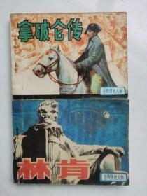 老版连环画;世界历史人物--拿破仑、林肯(2册全、2册和售;大缺本 林肯 印量仅有5万册)