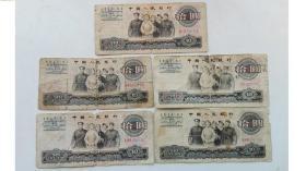 三版人民币;10元、十元、拾圆大团结(5张一起合售,品相不好,低价便宜处理)