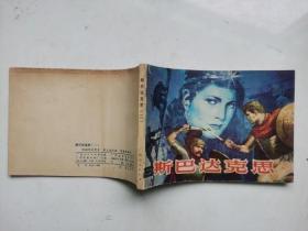 老版连环画;斯巴达克思(二);大开本,印量非常稀少,仅印1.86万册,名家:雷德祖  绘画,获奖书(编号163050)