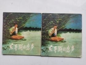 老版连环画--东平湖的鸟声(2本和售,馆藏书)