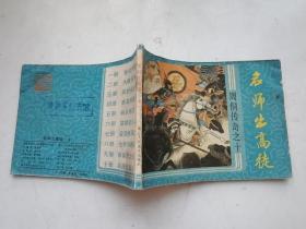 老版连环画;周侗传奇之十--名师出高徒(稀少印量,仅印8万多册)