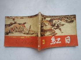 老版连环画--红日(三);绘画名家:汪观清 绘画