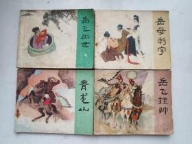 老版连环画;岳传(共计12本和售,低价出售,超级实惠。绘画名家:陈光溢  等  绘画)
