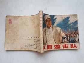 老版文革期间连环画--平原游击队