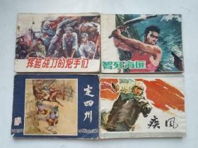 老版连环画--挥起战刀的炮手们、定四州、智歼海匪、疾风(4本和售)