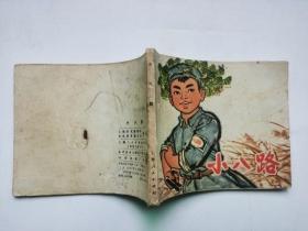 老版文革连环画;小八路(内带毛主席像)
