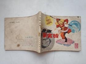 老版连环画;中国古典文学故事选--计盗紫金铃