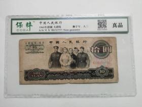 三版人民币;10元、十元、拾圆(评级币。狮子号7777);稀缺品种