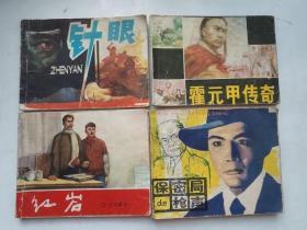 老版连环画--针眼、霍元甲传奇、红岩(三)、保密局的枪声(4本和售)