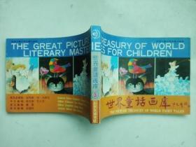 老版连环画;世界儿童文学名著--世界童话画库(3);(32开大本,获奖书,少见版本,印量少,仅印5万册,名家邓柯等绘);