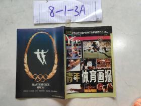 青年体育画报 创刊号 1985 /《青年体育画报》编辑部 中国青年报?