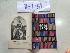 书林 1979年 第2期 /《书林》编辑部 上海人民出版社
