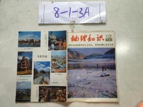 地理知识1982年第12期 /地理知识编辑部 科学出版社
