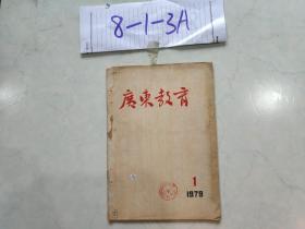 广东教育 1979年第1期 复刊号 /广东教育编辑部 广东人民出版社
