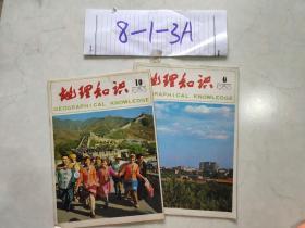 地理知识1983-【6 10】 /不详 不详