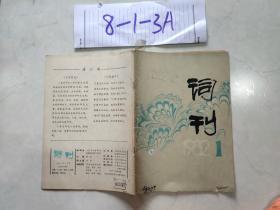 词刊(1982年第1期) /《词刊》编辑部 人民音乐出版社