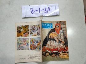 美术之友 1982年第2期 /美术之友编辑部 人民美术出版