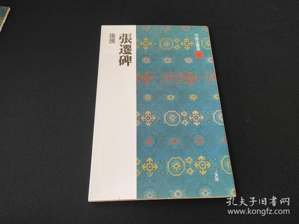 正版二玄社 《中国法书选 张迁碑》1册全,  绝非国内盗版
