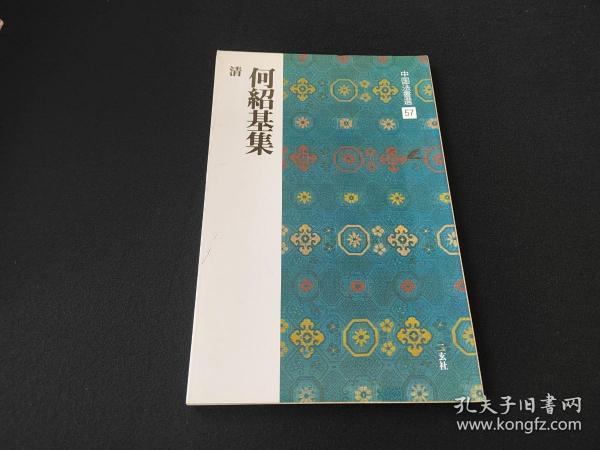 正版二玄社 《中国法书选 何绍基集》1册全, 绝非国内盗版