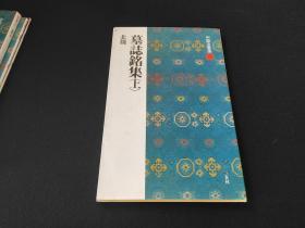 正版二玄社 《中国法书选  墓志铭集上》1册全 , 绝非国内盗版