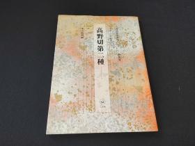 正版二玄社 《高野切第二种》1册全,  绝非国内盗版
