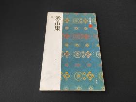 正版二玄社 《中国法书选  米芾集》1册全 , 绝非国内盗版