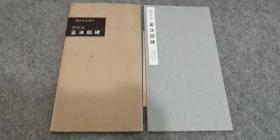 书迹名品丛刊 《孟法师碑》二玄社出版 初版初印  老版本