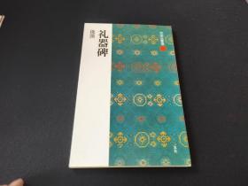 正版二玄社 《中国法书选 礼器碑》1册全, 绝非国内盗版