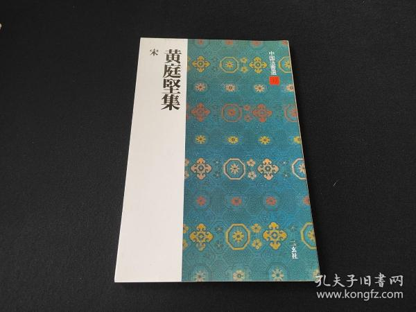 正版二玄社 《中国法书选  黄庭坚集》1册全, 绝非国内盗版