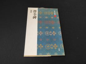 正版二玄社 《中国法书选  曹全碑》1册全 , 绝非国内盗版